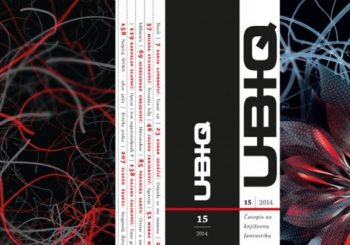 Čitali smo Ubiq 15